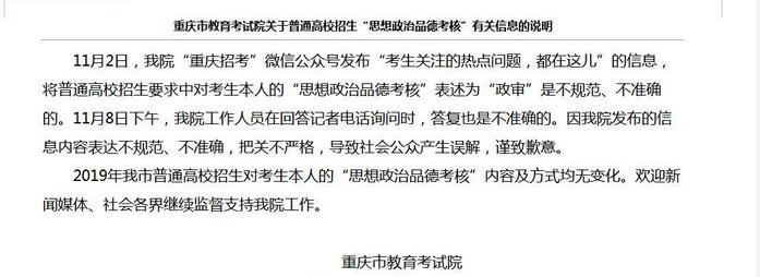 """重庆考试院发文致歉:""""高考政审""""表述不准确,引发公众误解!"""