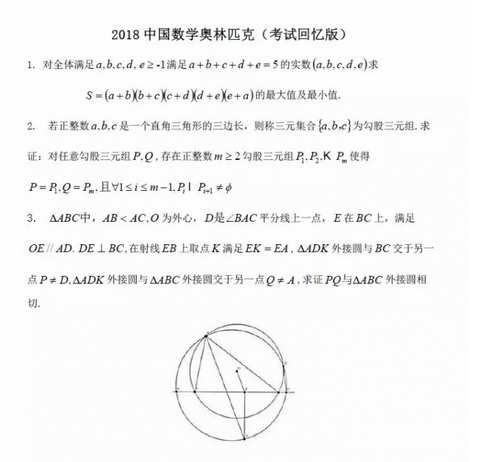 2018全国数学奥林匹克竞赛真题(11月14日版)