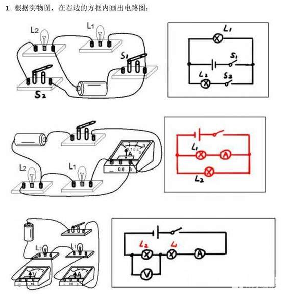初三物理電學問題:電路圖與實物圖相互轉化