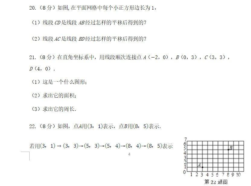 怎么樣提高七年級數學直角坐標系知識???七年級數學直角坐標系檢測題!!