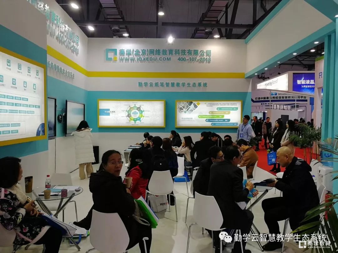 勤学云智慧教学生态系统V3.0亮相75届中国教育装备展示会,引领智慧教学服务新模式!