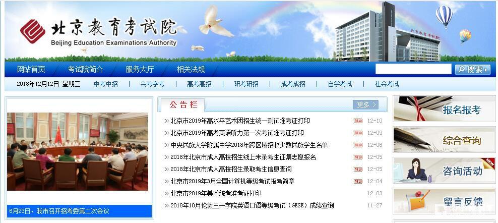 2019年北京市美術聯考/統考成績公布時間及成績查詢入口整理!