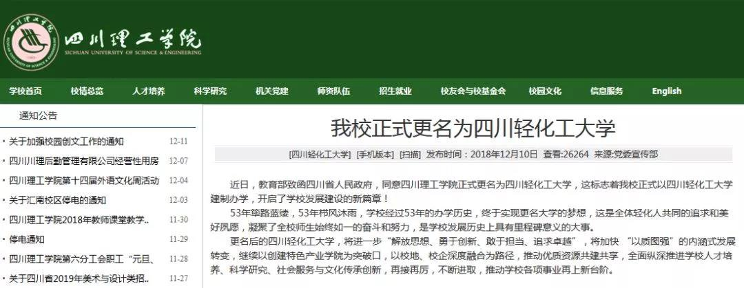 四川理工学院正式更名为四川轻化工大学,了解一下吧!