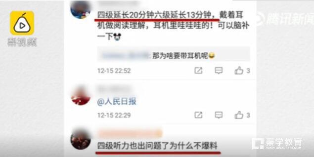 河南省某高校四六级英语听力播放出错,六级放错四级没声音!