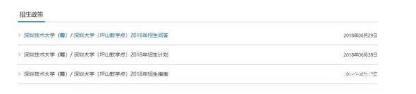 深圳技術大學正式設立,定位于應用型高等學校!