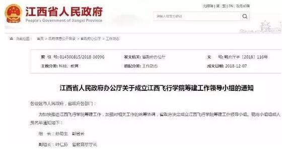 江西省将成立江西飞行学院,属大学本科类院校!