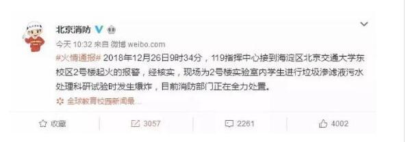 北京交通大學實驗室發生爆炸,事件最新進展分享!