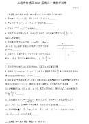 上海市青浦區2019屆高三一模數學試題!附帶試題答案!