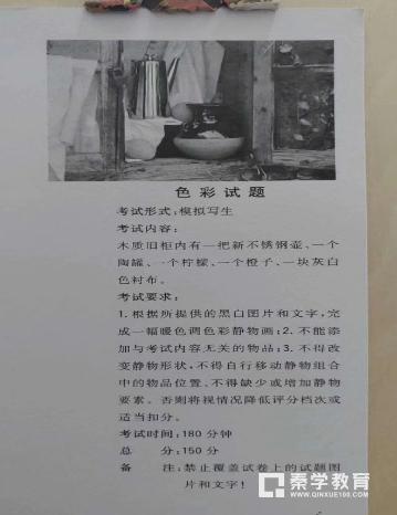 2019年江西美术类统考(色彩)、(素描)、(速写)试题