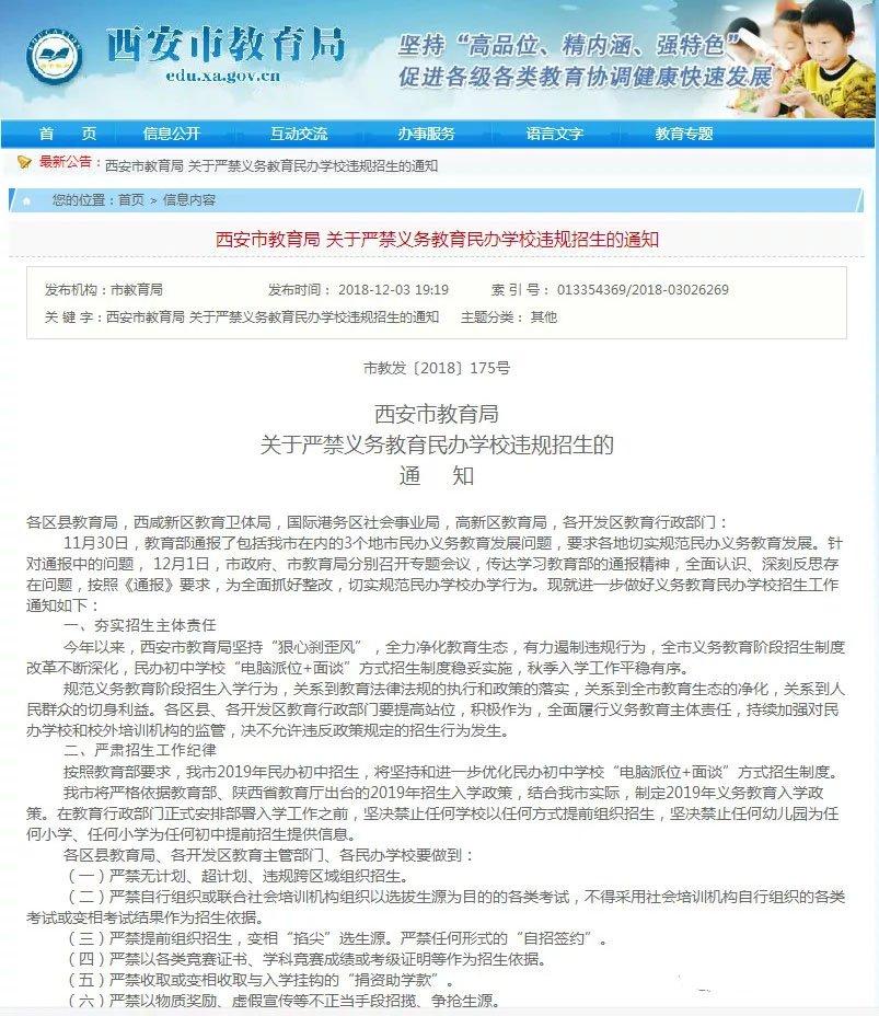 2019年西安市小升初继续采用摇号+面测形式进行,规定详情分享!