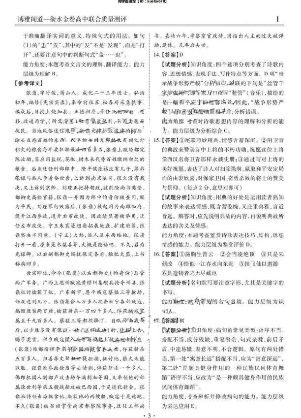 博雅闻道衡水金卷2019届高三第三次联合考试语文科目参考答案汇总分享!