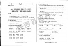 陕西省2019年播音编导类专业笔试考试试题公布,学生参考!