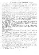 成都七中2019届高三毕业班第一次诊断性测试语文参考答案汇总分享!