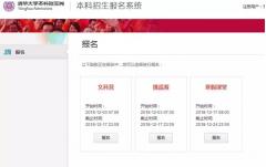 """清华大学2019年""""寒假课堂""""开始报名,需要邀请码进行报名!"""