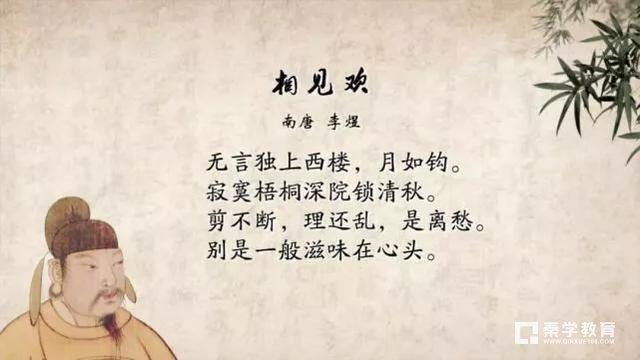 《相见欢·无言独上西楼》原文及翻译,表达了作者怎样的思想感情?
