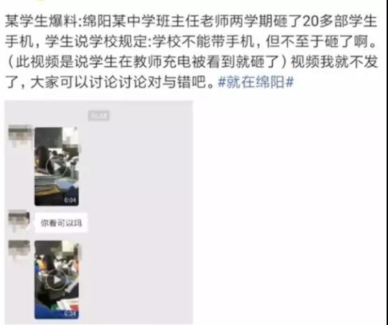 绵阳安州中学老师课堂摔坏学生22部手机遭学生举报!对于学生玩手机你怎么看?