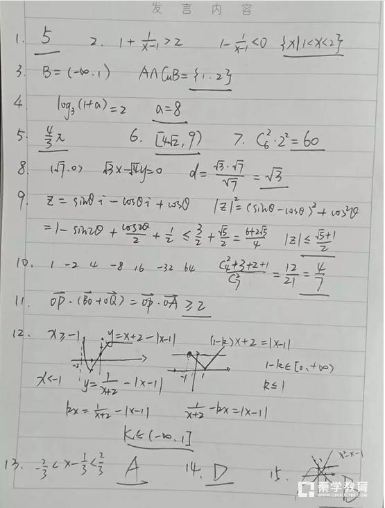 虹口区2019届高三一模数学手写版参考答案!