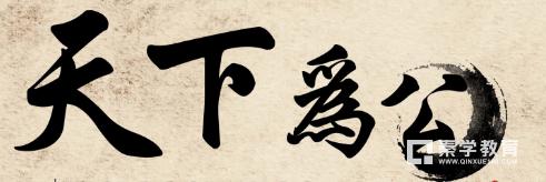 孫中山先生是怎樣的一個人?在中國革命中有哪些豐功偉績?