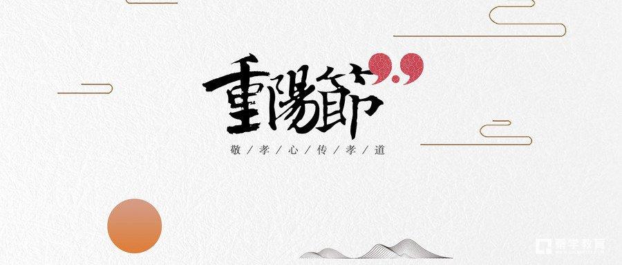寫重陽節的詩句有哪些?《九月九日憶山東兄弟》賞析!!