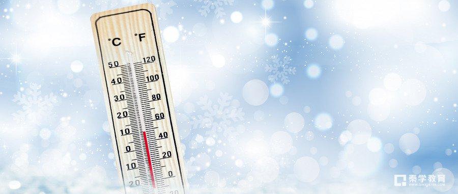 初二物理上冊《物態的變化》中溫度的概念是什么?