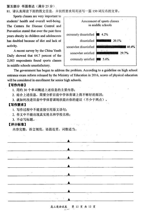 2019年南京盐城一模英语试题及答案分享,高三学生注意了!