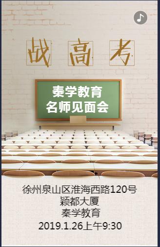 徐州艺考文化课辅导哪里好?来秦学教育江苏艺考名师见面会