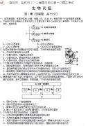 江苏省南京市、盐城市2019届高三一模考试生物试卷及答案