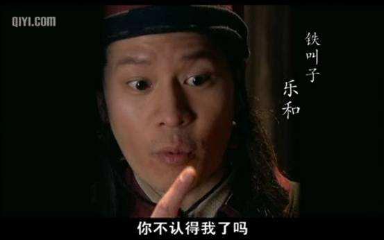 """水浒传中""""铁叫子""""乐和是怎么样一个人物?怎么样评价他呢?"""