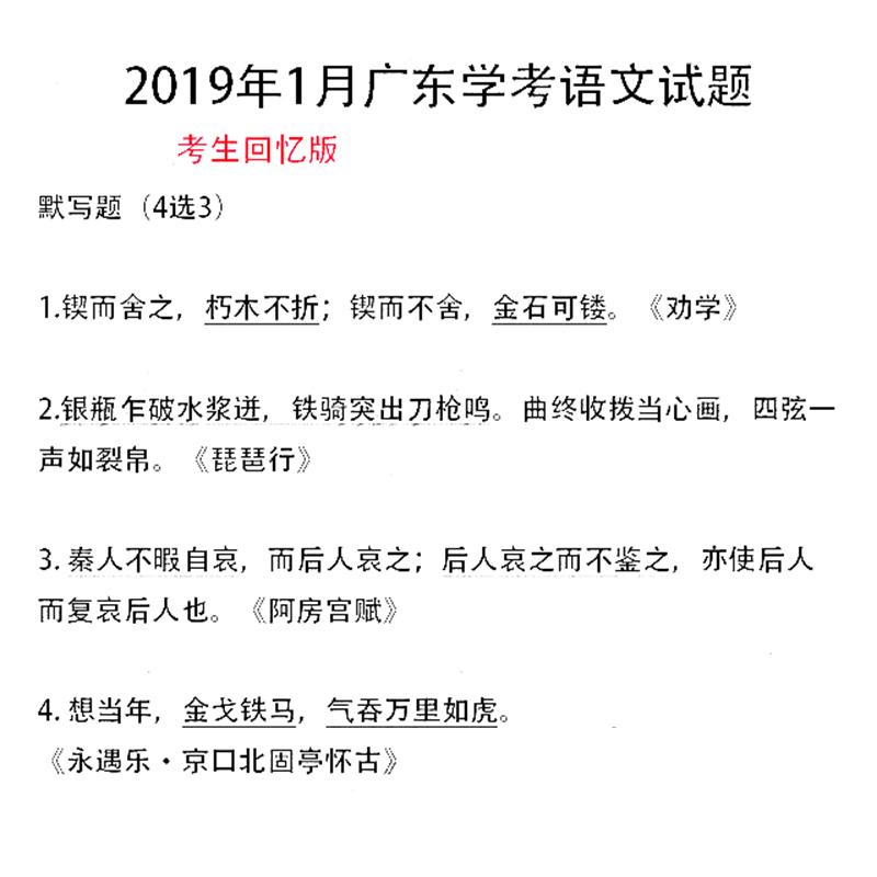 2019年1月廣東學考語文真題及答案詳解分享,這些題目你對了嗎?