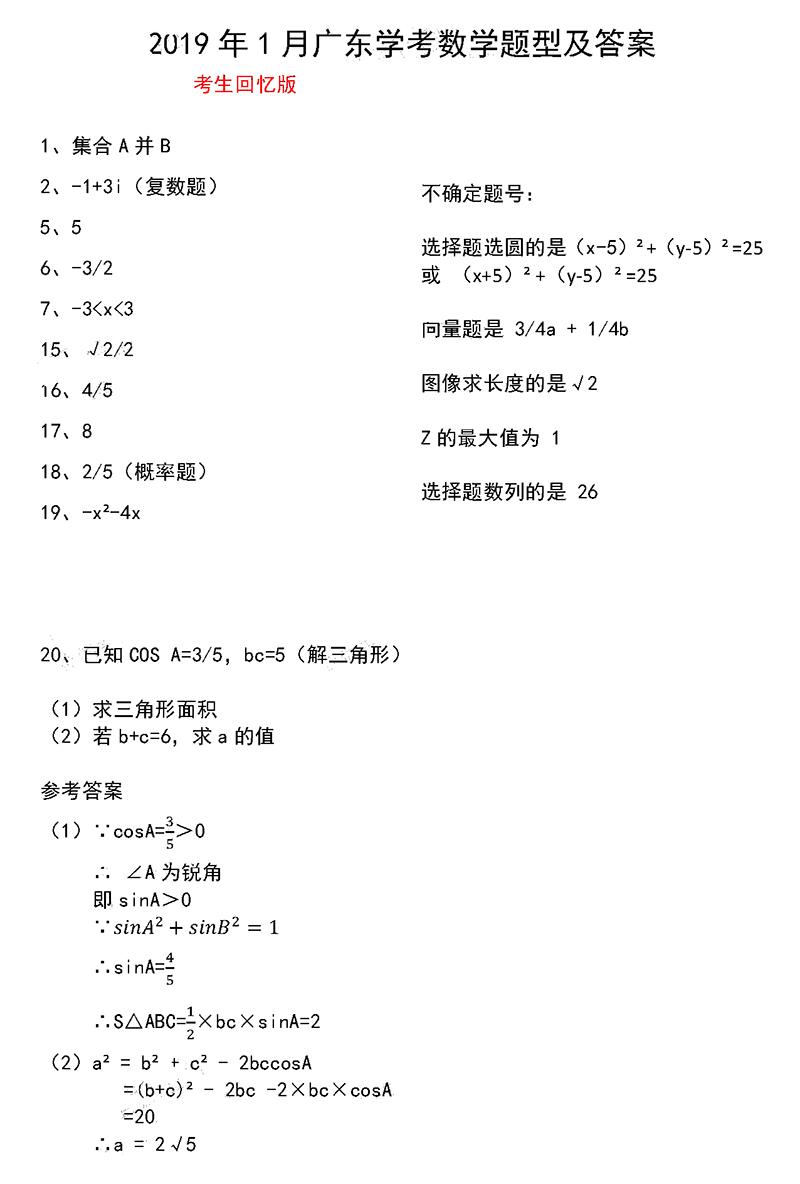 2019年1月廣東省高中學考數學科目參考答案整理,考生回憶版分享!