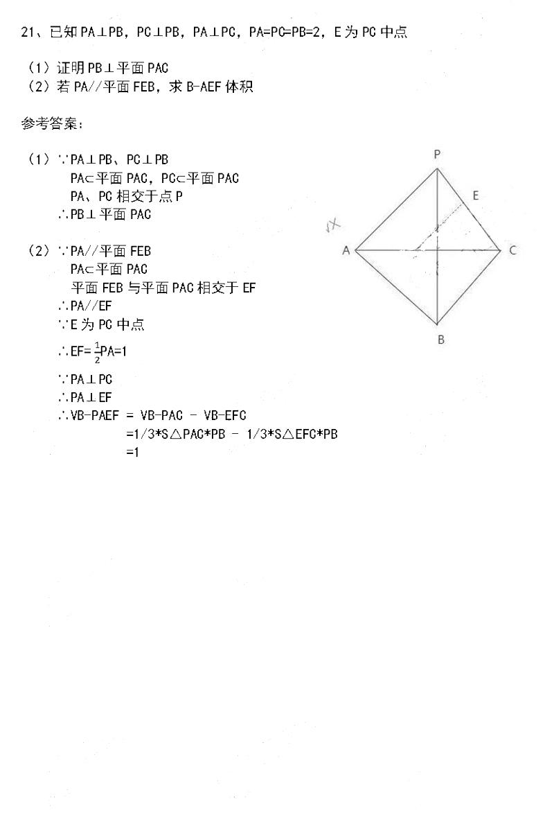 2019年1月广东省高中学考数学科目参考答案整理,考生回忆版分享!