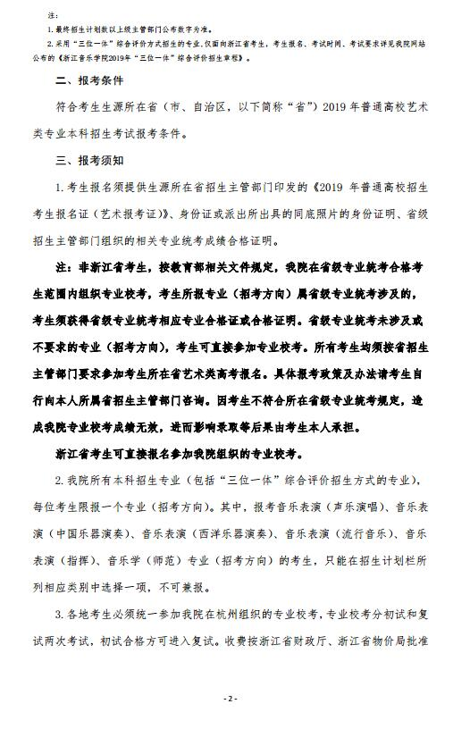 浙江音乐学院2019年本科招生简章整理分享,艺考生注意了!