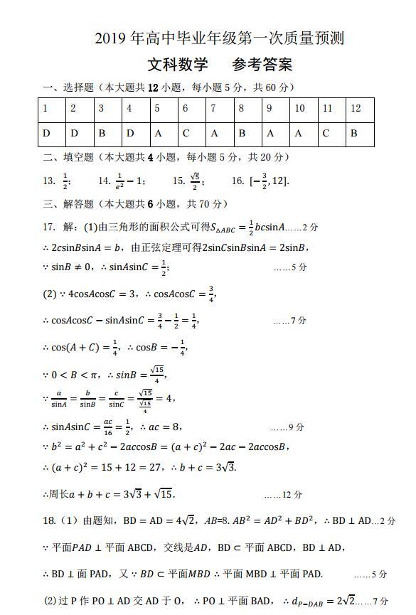 2019年鄭州市高三年級第一次質量預測考試文科數學答案解析!