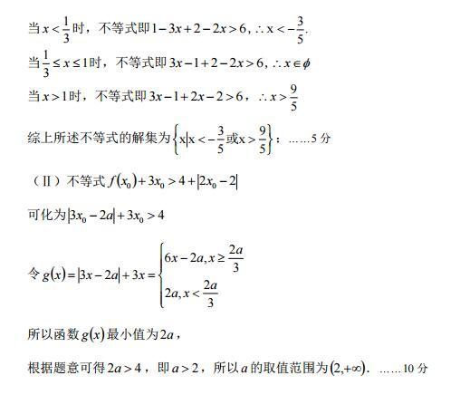 2019年鄭州市高三年級第一次質量預測考試(文科數學)答案解析!