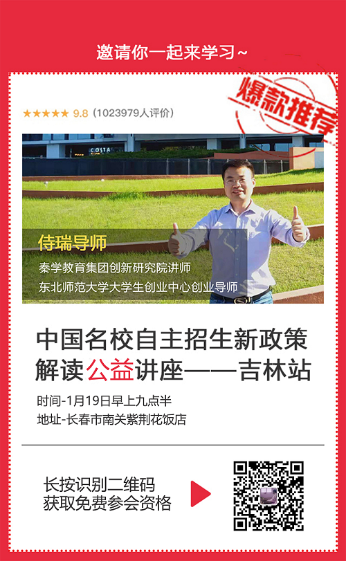吉林省长春【2019年自主招生】名校降分政策专家解读报名中!赶紧预约吧!