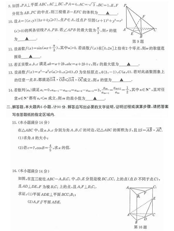 2019年江苏南京、盐城高三一模数学试题及答案分享,考生参考一下!