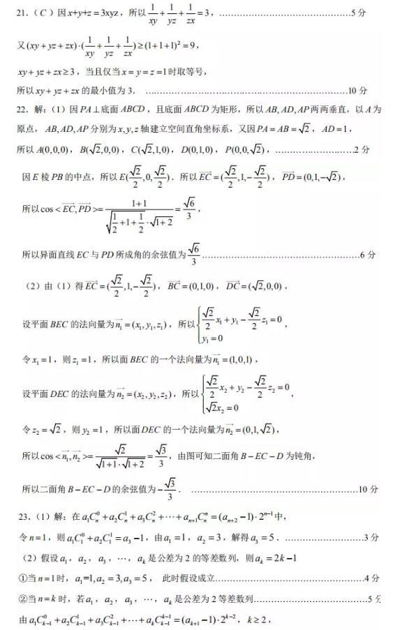 江苏省2019年南京、盐城高三一模考试数学参考答案整理,考生参考!