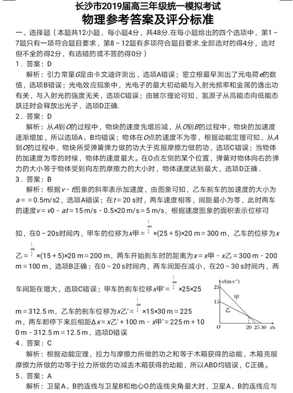 2019年长沙高三统一模拟考试物理科目参考答案详情分享!