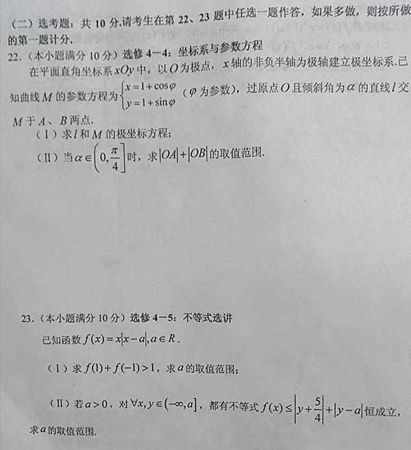 長沙市2019屆高三統一模擬考試理科數學試題及答案解析整理!