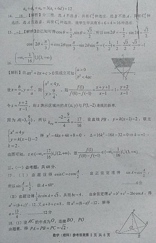 2019年长沙市高三统一模拟考试理科数学参考答案分享!