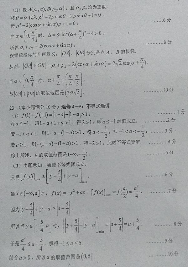 2019年長沙市高三統一模擬考試理科數學參考答案分享!