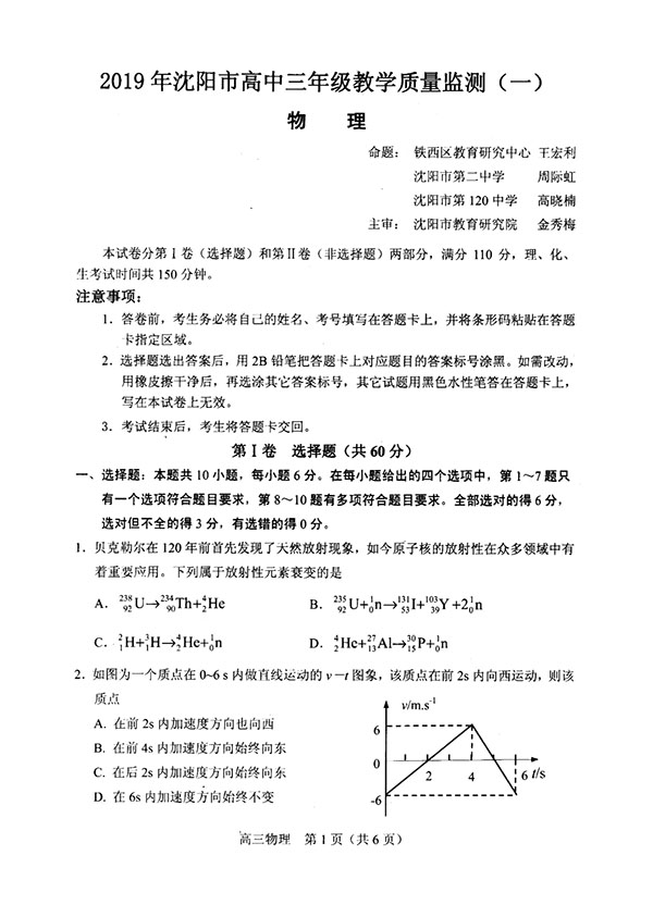 2019年沈阳高三一模物理真题及答案详解整理,赶紧收藏吧!