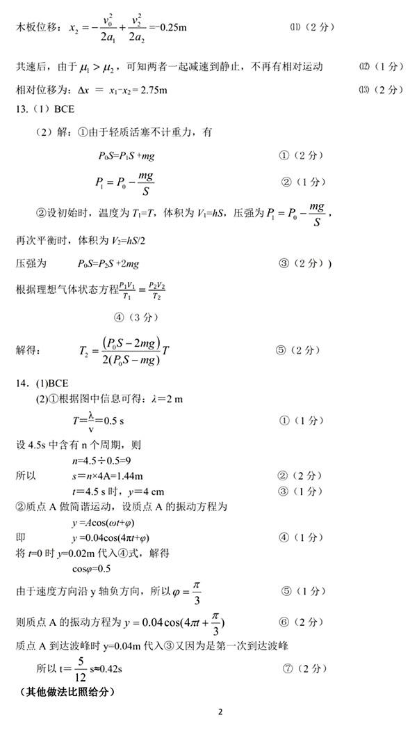 2019年沈阳高三一模考试物理科目参考答案及试卷解析整理!