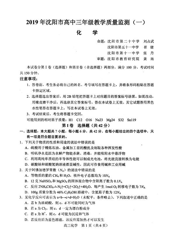 2019年沈陽市高三一模化學試卷及答案詳解整理,考生可參考!