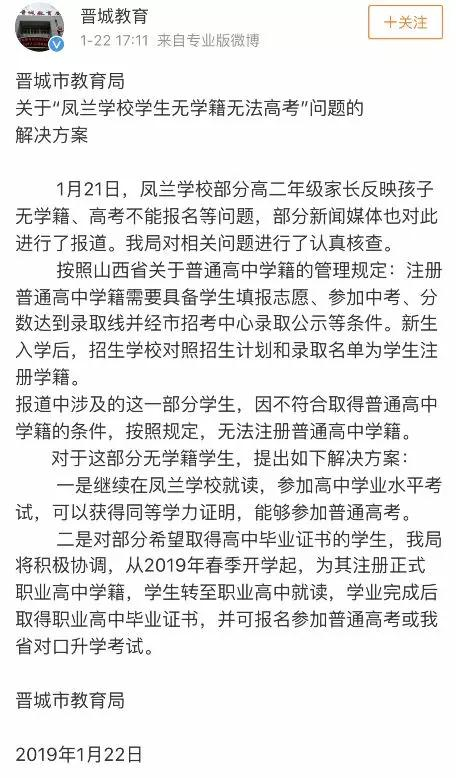 """山西晉城教育局回應百名學生""""學籍失蹤""""事件,最近進展了解一下!"""