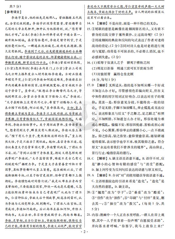 2019届四省名校高三第二次联考语文版试题答案!(云、桂、川、黔)