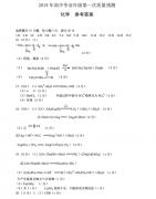 鄭州市2019屆高三第一次質檢(一模)預測化學試題答案!