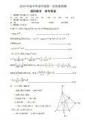鄭州市2019屆高三第一次質檢(一模)預測理科數學試題答案!