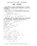 鄭州市20919屆高三第一次高三質檢(一模)預測物理答案!