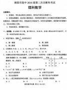 綿陽市2019屆(2016級)第二次診斷性考試理科數學試題!速速來做題!